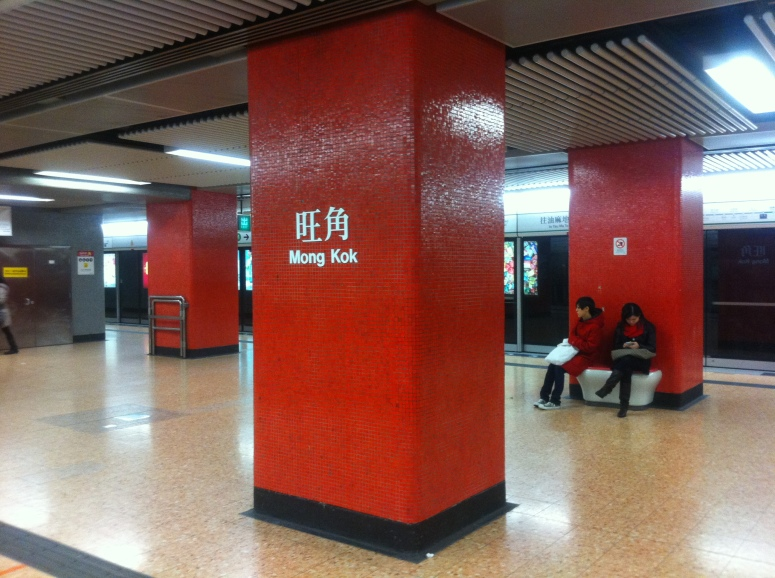 hk_mtr_%e6%97%ba%e8%a7%92%e7%ab%99_mongkok_station_%e6%9c%88%e5%8f%b0_platform_in_red_jan-2012_ip4